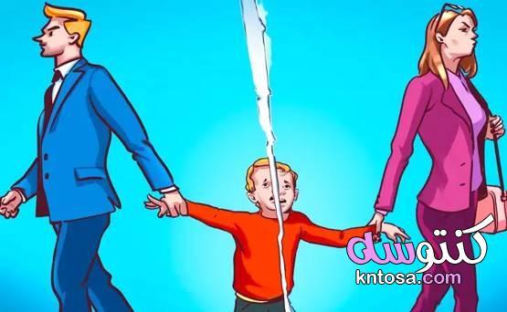 المشكلات العائلية.. كيف تهدد صحة الأطفال؟ وما هي طرق العلاج؟ الرجال والنساء الفوارق 2020 kntosa.com_01_19_157