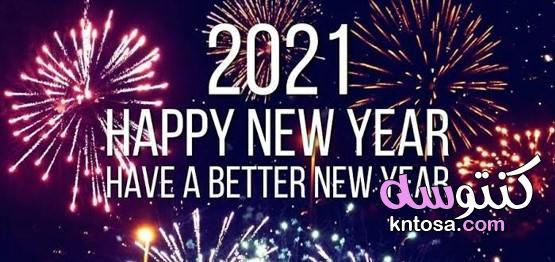 اجمل رسائل تهنئة السنة الجديدة 2021 kntosa.com_01_21_160