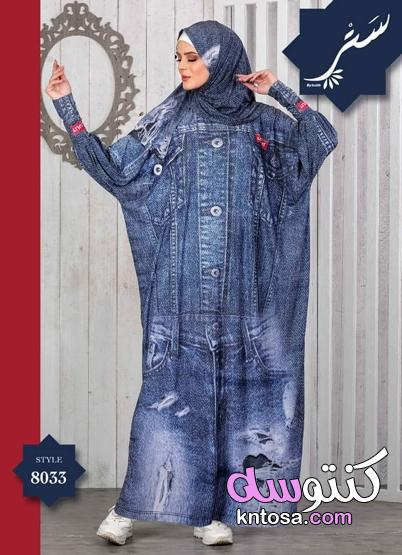 صور اسدال محجبات مودرن شيك للصلاه والخروج بأحدث موضة 2021 kntosa.com_01_21_162