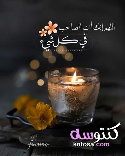 اجمل الصور الاسلامية والدينية 2022 منتدى كنتوسه kntosa.com_01_21_162