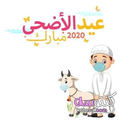 اجمل الصور لعيد الاضحى المبارك 2021 منتدى كنتوسه kntosa.com_02_21_162
