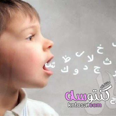إعاقة اللغة والكلام وعلاجها kntosa.com_03_19_154