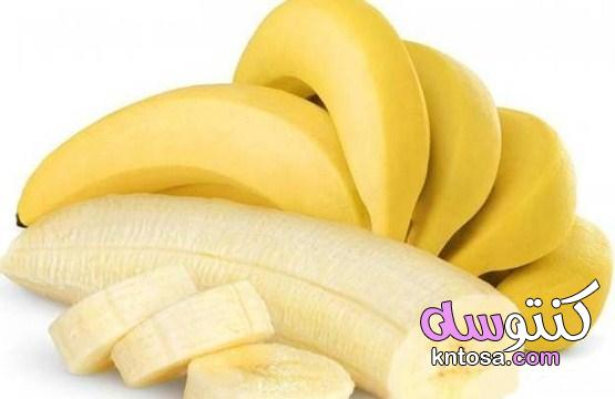 فوائد الموز للحامل ،فوائد الموز،القيمة الغذائية للموز. kntosa.com_03_19_156