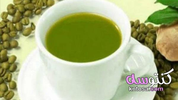 القهوة الخضراء أضرارها وفوائدها الصحية عند الأفراط فى تناولها kntosa.com_03_21_161