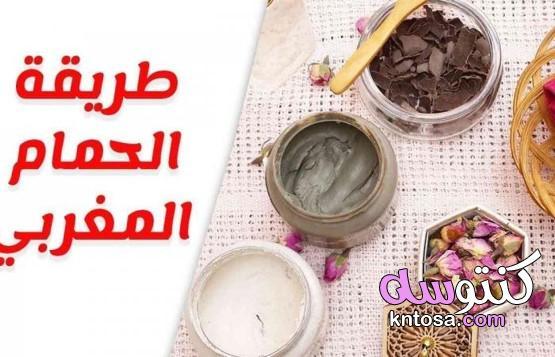طريقة عمل حمام مغربي فالبيت بالخطوات للحصول على بشرة نظيفة وأفتح 3 درجات kntosa.com_03_21_162
