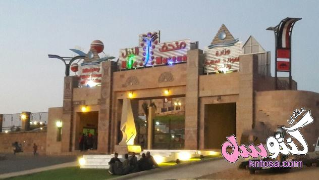 بالصور رحلتى الى متحف النيل باسوان من تصورى 2018 kntosa.com_04_18_153