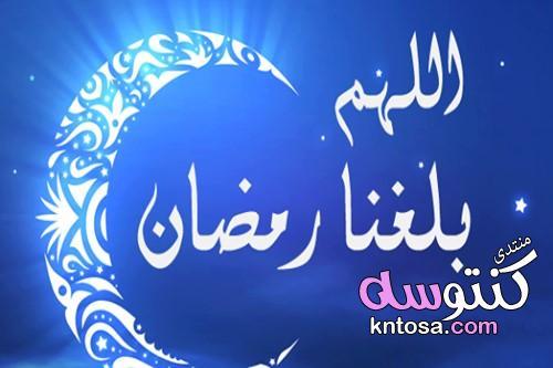 رسائل للتهنئة بحلول شهر رمضان,مسجات تهنئة برمضان,أجمل عبارات تهنئة برمضان kntosa.com_04_19_155
