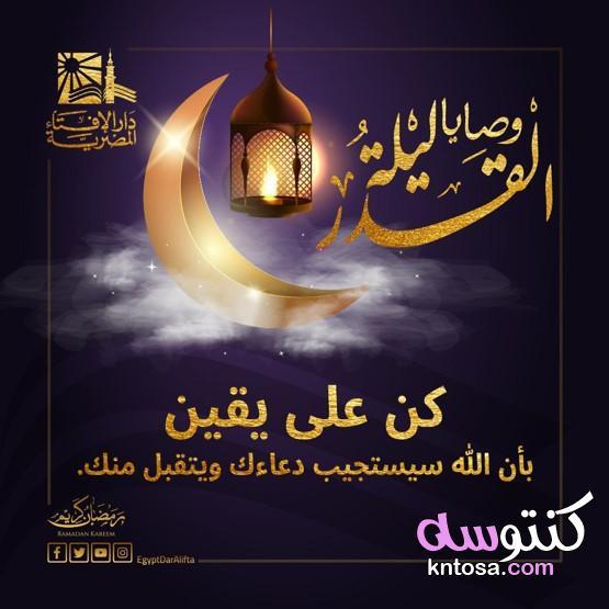 27 وصية لإحياء ليلة القدر kntosa.com_04_21_162