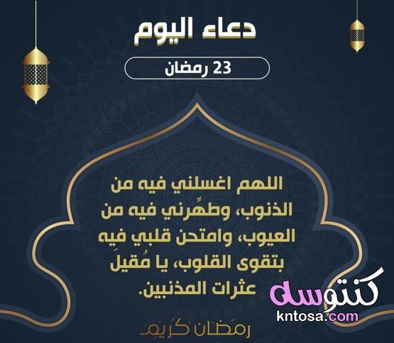 دعاء اليوم الثالث والعشرين من رمضان | ردد دعاء يوم 23 رمضان 2021 وأدعية العشر الاواخر مكتوبة kntosa.com_04_21_162