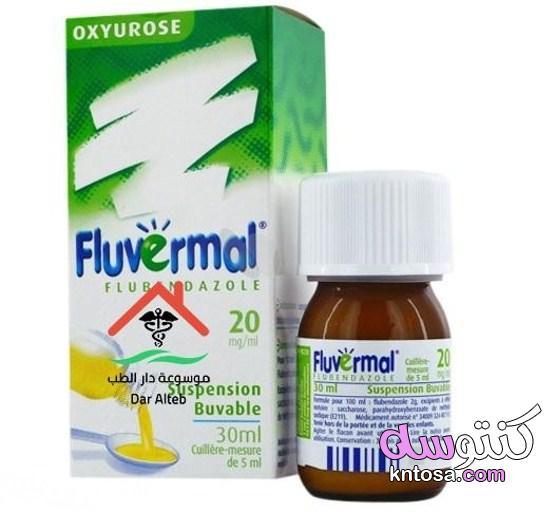 دواء فلوفيرمال| احسن دواء لعلاج الديدان kntosa.com_04_21_162