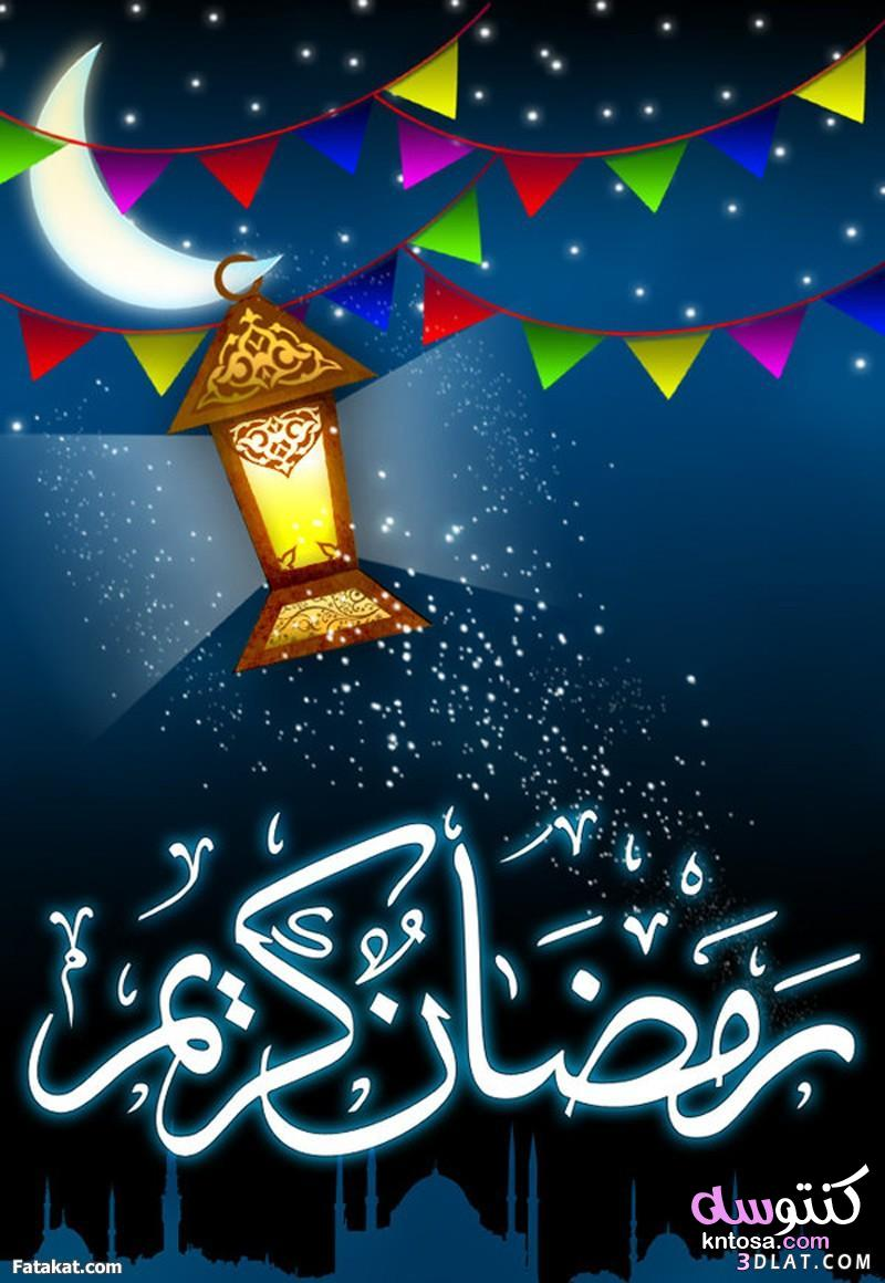 خلفيات لشهر رمضان.صور لشهر الخير.اجمل صور لشهر رمضان الكريم. kntosa.com_05_19_157
