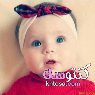 صور اطفال.صور اطفال كيوت.صور اطفال جميله.صور اطفال صغار.صور اطفال 2020.اطفال شيك kntosa.com_05_19_157
