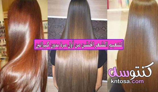 الخلطة الرهيبة لتنعيم وترطيب الشعر المجعد وعلاج مشاكله بدون كيراتين kntosa.com_05_21_162
