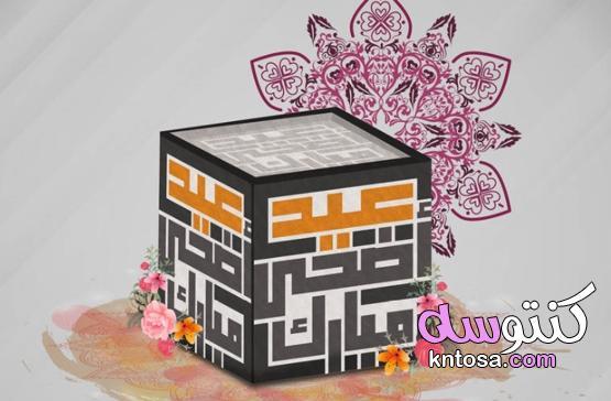تاريخ موعد عيد الأضحى 2021 مصر والسعودية متى وقفة عرفة ٢٠٢١ في الدول العربية kntosa.com_05_21_162