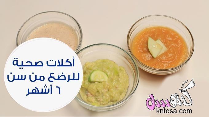 اكلات للاطفال الرضع 4 شهور.جدول طعام الطفل في الشهر السادس.وصفات طعام الطفل في الشهر السابع kntosa.com_06_18_153