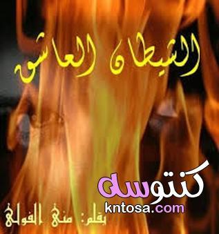 رواية الشيطان العاشق بقلم منى الفولي kntosa.com_06_19_156