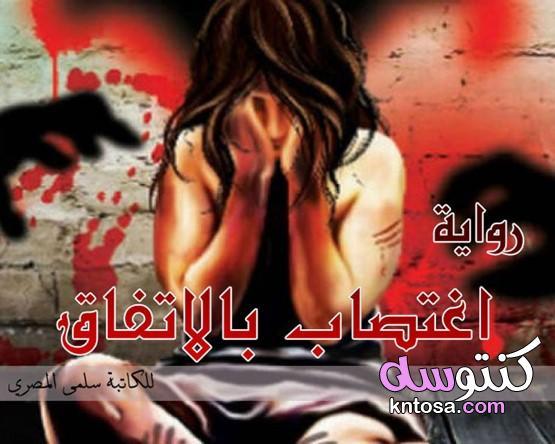 رواية اغتصاب بالاتفاق للكاتبة سلمى المصري kntosa.com_06_19_156