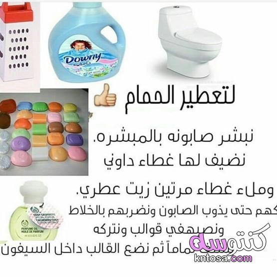 تعطير البيت والحمام بطريقة طبيعية وسريعة،طريقه حلوة لتنظيف باب الفرن،طريقة عمل معطر الملابس فى البيت kntosa.com_06_20_157
