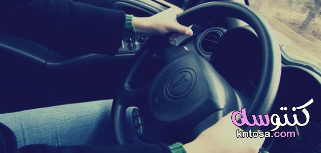 أسباب الخوف من قيادة السيارة kntosa.com_06_20_159