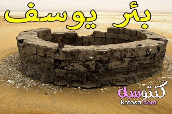 أين يقع بئر سيدنا يوسف عليه السلام kntosa.com_06_21_160