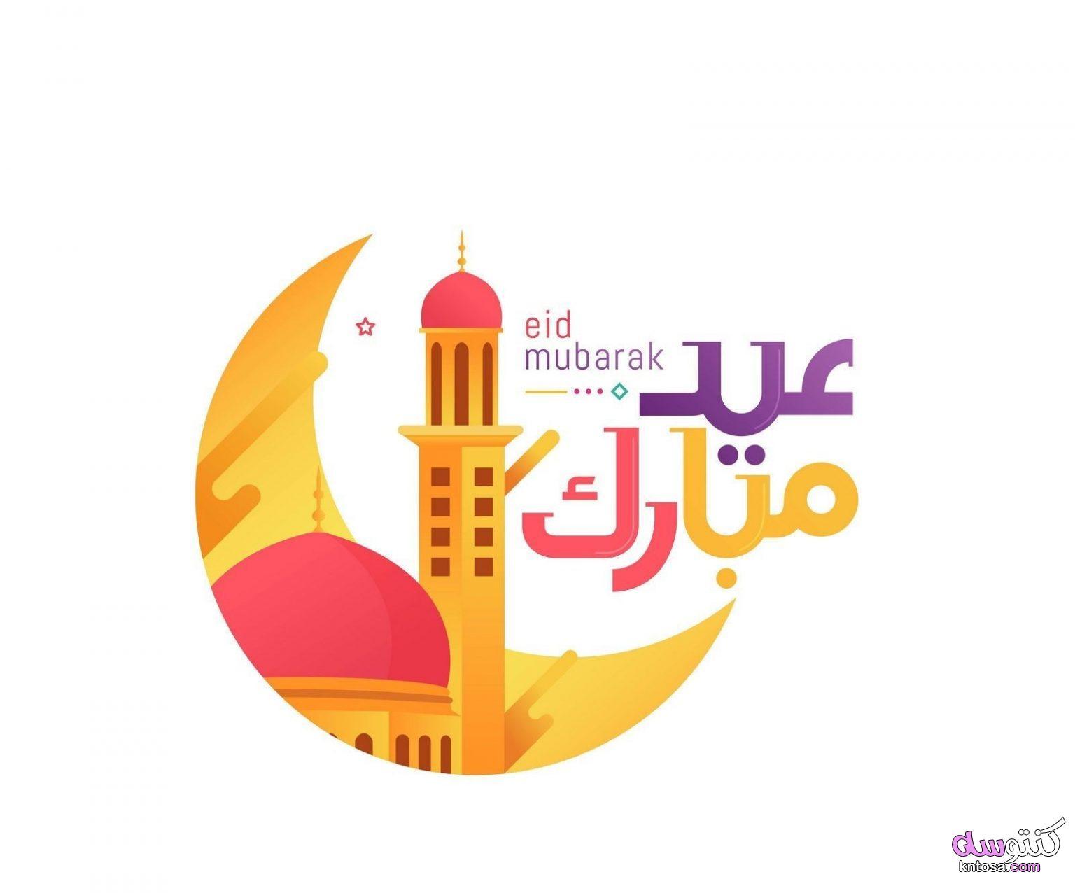اجمل صور عيد الفطر 2021 تهنئة العيد المبارك