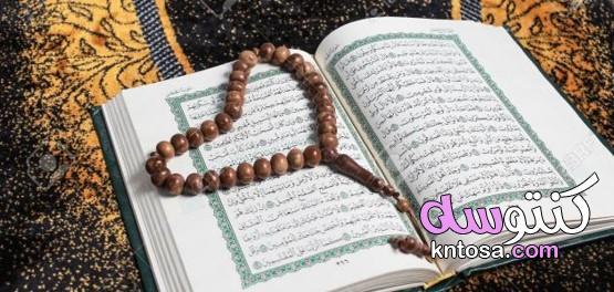 أمثلة على المصدر الصريح في القرآن الكريم kntosa.com_07_20_158