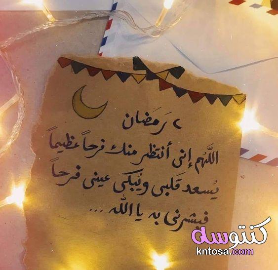 ادعية يومية لشهر رمضان قصيرة مستجابة 1442 - منتدى كنتوسه