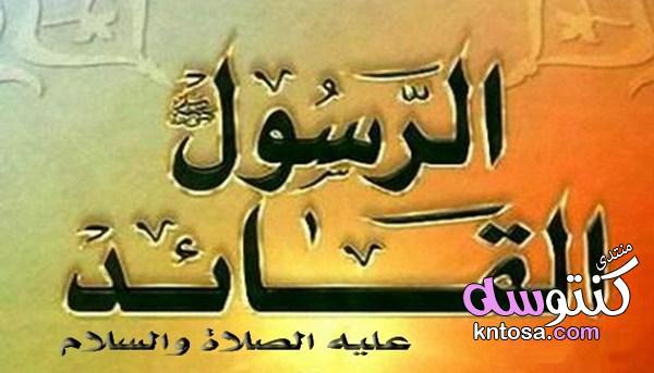 سمات الرسول صلى الله عليه وسلم القيادية،الرسول القائد. kntosa.com_08_19_155