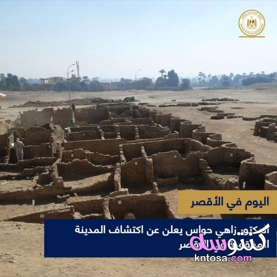 بالصور اكتشاف المدينة المفقودة في الأقصر