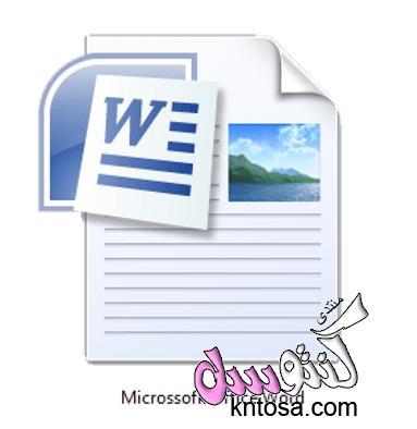 طريقة استعمال قاموس بكل اللغات حصري,قاموس بكل اللغات متوفر على الكمبيوتر بدون اتصال بالأنترنت بالصور kntosa.com_09_18_153