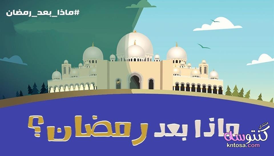 ماذا بعد رمضان kntosa.com_09_19_156