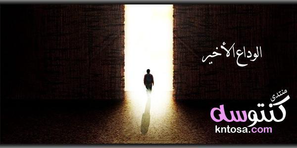 الوداع الأخير kntosa.com_09_19_156