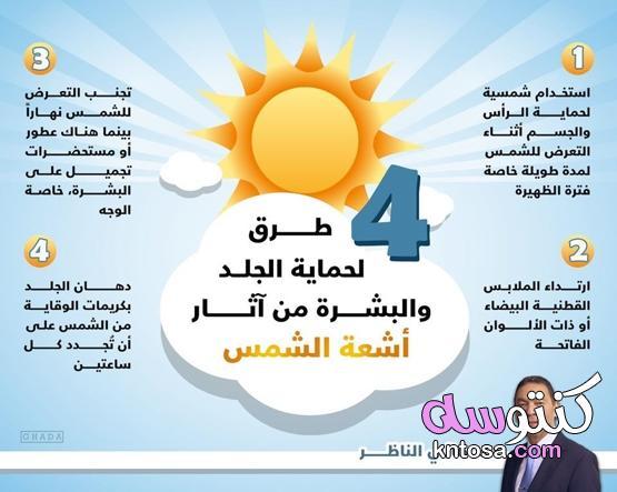 4 طرق لحماية الجلد والبشرة من اثار الشمس