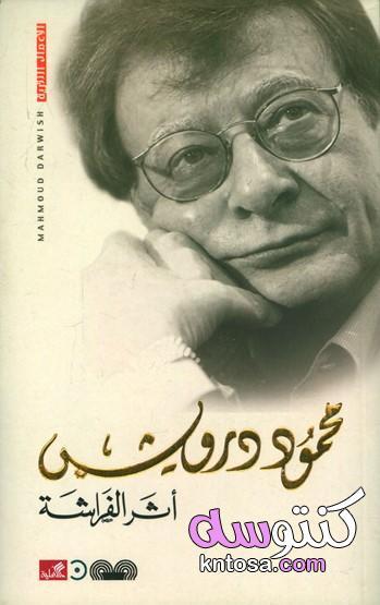 أفضل الكتب للقراءة لزيادة الثقافة kntosa.com_09_21_161