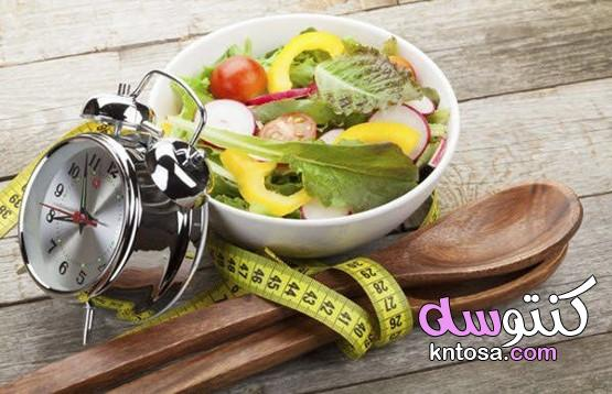 أسهل رجيم لانقاص الوزن للحصول عى وزن مثالي في أقل من أسبوع kntosa.com_09_21_161