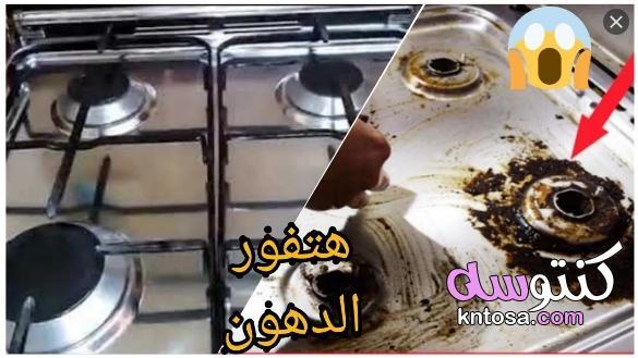 المعجون السحري أسهل طريقة لإزالة دهون المطبخ والبوتاجاز والحلل في 3 دقائق kntosa.com_09_21_161