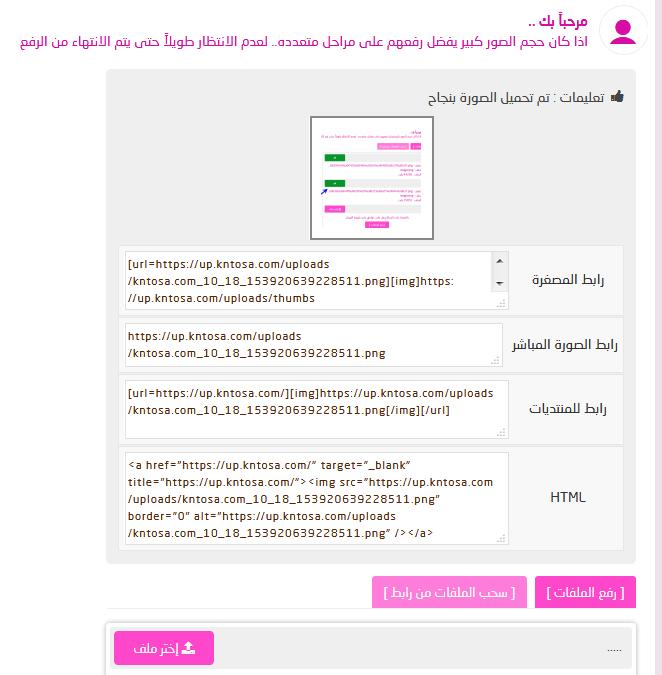 شرح كيفية رفع و اضافة الصور للمواضيع,شرح كيفية اضافة الصور للموضوعات,طريقة رفع الصور من جهازك بالصور kntosa.com_10_18_153