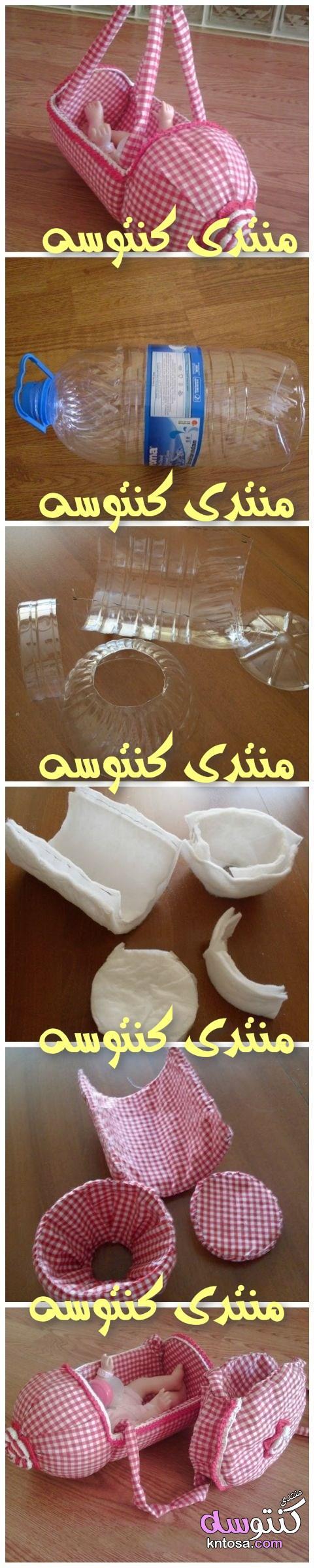 صنع شياله معالق وشوك من صنع ايديكى,اعملي سرير للبيبي من خامات بسيطه في البيت من الزجاجه البلاستيك kntosa.com_10_19_154