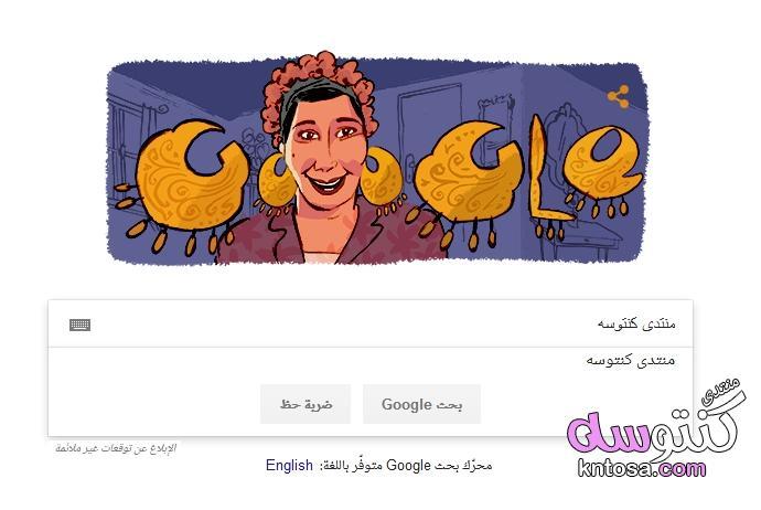 جوجل يحتفل بالذكرى لــ114 لميلاد مارى منيب kntosa.com_10_19_154