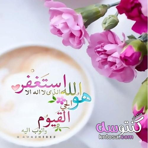 صور ادعية دينية للفيس,بوستات اسلامية للفيس بوك2019,بطاقات دينية,صور اسلامية kntosa.com_10_19_155