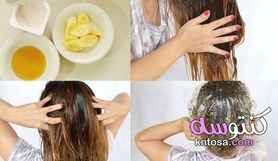ماسك الموز والعسل للشعر التالف, ماسك الموز لتطويل الشعر, الموز للشعر تجربتي,وصفة لتنعيم الشعر بالموز kntosa.com_10_19_156