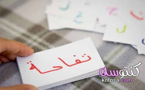 كيفية تعليم الاطفال الحروف والأرقام عوامل تساعد في تحسن التعلم عند الأطفال kntosa.com_10_19_156