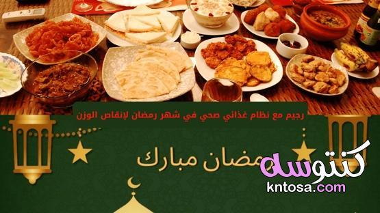 افضل رجيم رمضان 2021 مع نظام غذائي صحي لإنقاص الوزن و التنحيف kntosa.com_10_21_161