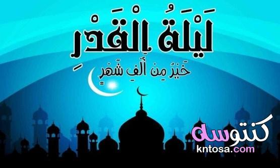 ادعية لليلة القدر تجعل دعاءك مُستجاب بأمر الله kntosa.com_10_21_162