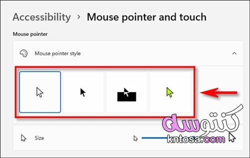 تغيير حجم ولون وشكل المؤشر في ويندوز 11 kntosa.com_10_21_163