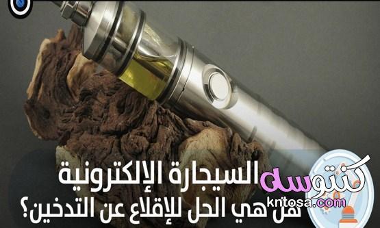 الشيشة تهدد بسرطان الرئة ،ما هي السجائر الالكترونية واضرارها وهل هي بديل للتدخين kntosa.com_11_19_156