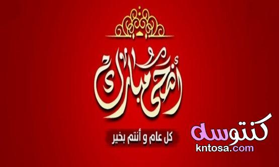 قصيدة ..بَشَائِرُ الْعِيْدِ kntosa.com_11_19_156