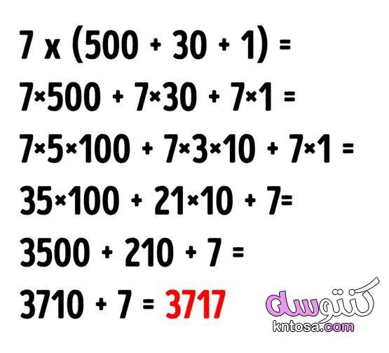 7 خدع الحساب السريع تحول طفلك إلى المعلم الرياضيات 2020 kntosa.com_11_20_157
