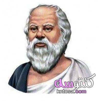 من اقوال سقراط،حكم وأقوال سقراط الشهيرة (أقوال الفلاسفة)