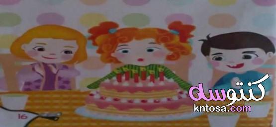 حكاية عيد ميلاد kntosa.com_11_21_161